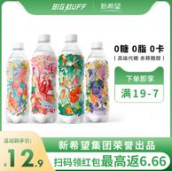 新希望&BIGBUFF 欧气 0糖0卡苏打气泡水 500mlx4瓶