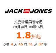 JACK&JONES 杰克琼斯 男装专场促销