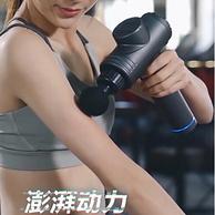 新低!缓解肌肉酸痛:梵歌纳 电动按摩器筋膜枪