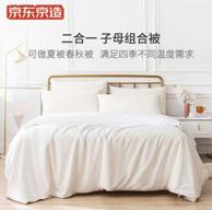60支纯棉、100%柞蚕丝:J.ZAO 京东京造 天然蚕丝全棉二合一子母被 220x240cm(净重约9.4斤)