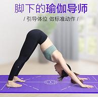 1厘米加厚锁边防滑,带体位线:红双喜 男女家用健身瑜伽垫 175x78x1cm