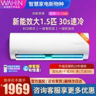 WAHIN 华凌 KFR-35GW/N8HF3 壁挂空调 1.5匹
