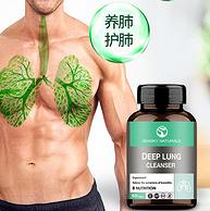 加拿大进口,清肺养肺,净化呼吸:50粒 SN 清肺胶囊
