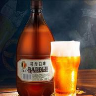 新低!28天短保 兰德尔 10°P精酿小麦白啤 1.35Lx6桶