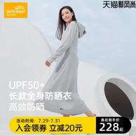 ohsunny UPF50+中长款防晒衣外套 228元包邮