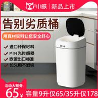 精准红外感应、静音合盖、9L大容量:家绮 智能感应垃圾桶 45元包邮