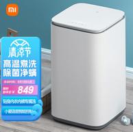 1日0点:MIJIA 米家 XQB30MJ101 迷你波轮洗衣机pro 3kg