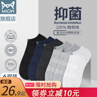Miiow 猫人 夏季男士纯棉休闲袜子 5双