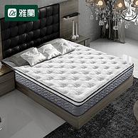威斯汀酒店总统套房款!AIRLAND 雅兰 威斯汀酒店豪华版 加厚乳胶弹簧床垫 1.8x2m