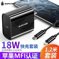 苹果MFI认证:SUPCASE  18W Type-C PD快充套装