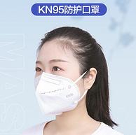 4.9分,KN95级别:40只 可孚 防病毒口罩
