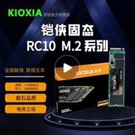 KIOXIA 铠侠 RC10 M.2 NVMe 固态硬盘 500G