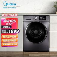Midea 美的 MG100A5-Y46B 滚筒洗衣机 10kg