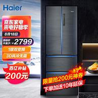 Haier 海尔 BCD-335WLHFD78DYU1 多门冰箱 335L