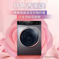 京东代下单、蒸汽除菌净螨:海尔 10Kg洗烘一体滚筒洗衣机