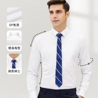 免烫抗皱:NOBELEO 诺贝奥 男士商务DP长袖衬衫