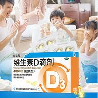 央企品牌,儿童成长必备,防佝偻:30粒x3盒 星鲨 维生素D滴剂胶囊+12粒x3盒钙