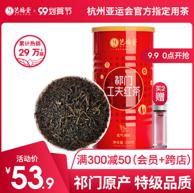 杭州亚运会指定用茶 艺福堂 2021新茶 特级正宗浓香型祁门红茶 250g