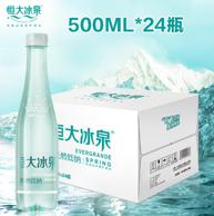 21点开始:恒大冰泉 低钠天然矿泉水 500mlx24瓶
