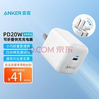 Anker 安克 A2632 充电器 20W