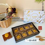 香港 大当家流心奶黄月饼礼盒 8个装