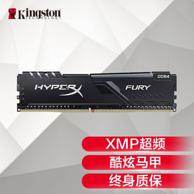 18日0点、32G:Kingston 金士顿 Fury雷电系列 DDR4 3200MHz 台式机内存 899元包邮