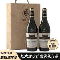 超级波尔多产区 菲特瓦 圣索兰珍藏系列 干红葡萄酒 750mlx2瓶礼盒x2件