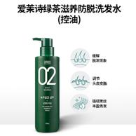 韩国食药厅认证有效 爱茉莉 绿茶防脱控油洗发水 500ml