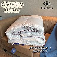 6斤重、大豆纤维!Hilton希尔顿 大豆纤维被 2x2.2m