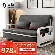 京东自有品牌 佳佰 可折叠沙发床