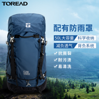 Toread 探路者 2021款 大容量户外运动登山包