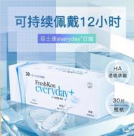 新加坡进口 FreshKon 菲士康 EveryDay 日抛型隐形眼镜 30片装