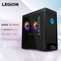 8日0点:Lenovo 联想 拯救者 刃7000K 2021电脑主机(i5-11600、16G、512G、RTX3060)