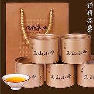 武夷山原产地,2021新茶:100gx5罐 湛扬 桐木关正山小种红茶