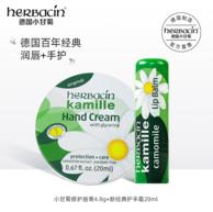 herbacin 贺本清 小甘菊修护唇膏 4.8g+铝罐护手霜 20ml