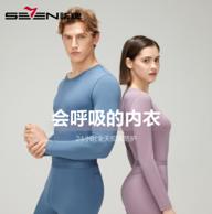 新疆棉与欧洲榉木混合纤维纺织:SEVEN 柒牌 男女情侣50S棉莫代尔抗菌保暖内衣套装
