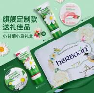 秋冬必备 Herbacin 德国小甘菊 洋甘菊护手霜 礼盒套装