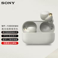 历史新低:Sony 索尼 WF-1000XM4 无线蓝牙降噪耳机