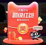 一年一度!每天可抢3次!天猫/淘宝2021双十一超级红包 最高8888元