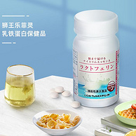 日本进口,阻断分解脂肪,瘦肚腩:93粒x6瓶 狮王 乐菲灵乳铁蛋白
