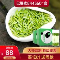 林湖茶叶 明前特级高山雀舌 100gx2盒