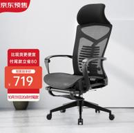 31日20点:SIHOO 西昊 M81B-101 人体工学椅