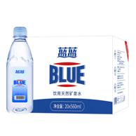天地精华 蓝蓝 饮用天然矿泉水 560mlx20瓶x2箱