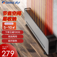 居浴两用、即开即热:GREE 格力 NJF-X6020 踢脚线电暖器