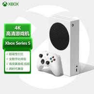 Microsoft 微软 国行 Xbox Series S 游戏主机