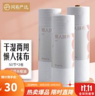 平纹水刺无纺布技术:3卷 网易严选 干湿懒人抹布厨房纸巾