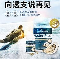 新西兰进口,补肾益精抗疲劳:60粒 Goodhealth 牡蛎精华胶囊