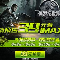 39元看IMAX-3D 首映《侏罗纪世界》