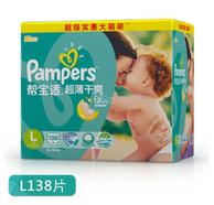 Pampers帮宝适 超薄干爽婴儿纸尿裤(9-14kg)L138片