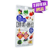 低于海淘:日本Metabolic酵素x酵母瘦身减肥排毒250mg*60粒